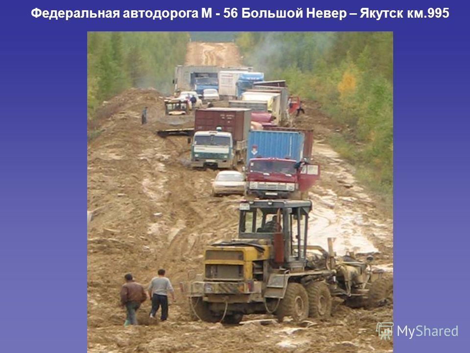 Федеральная автодорога М - 56 Большой Невер – Якутск км.995