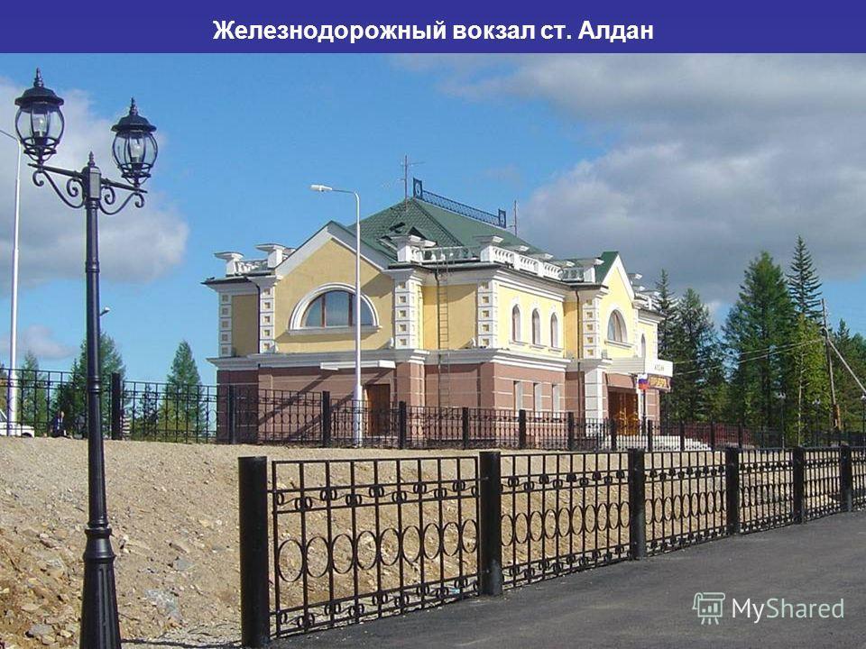 Железнодорожный вокзал ст. Алдан