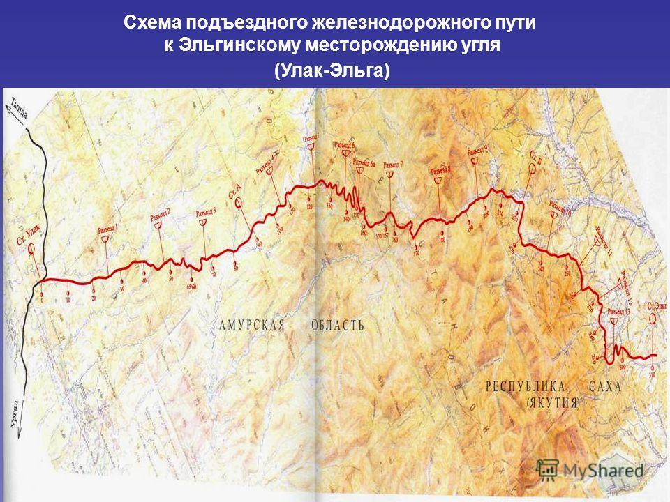 Схема подъездного железнодорожного пути к Эльгинскому месторождению угля (Улак-Эльга)