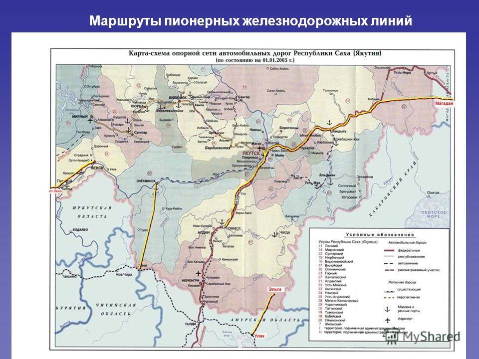 Маршруты пионерных железнодорожных линий