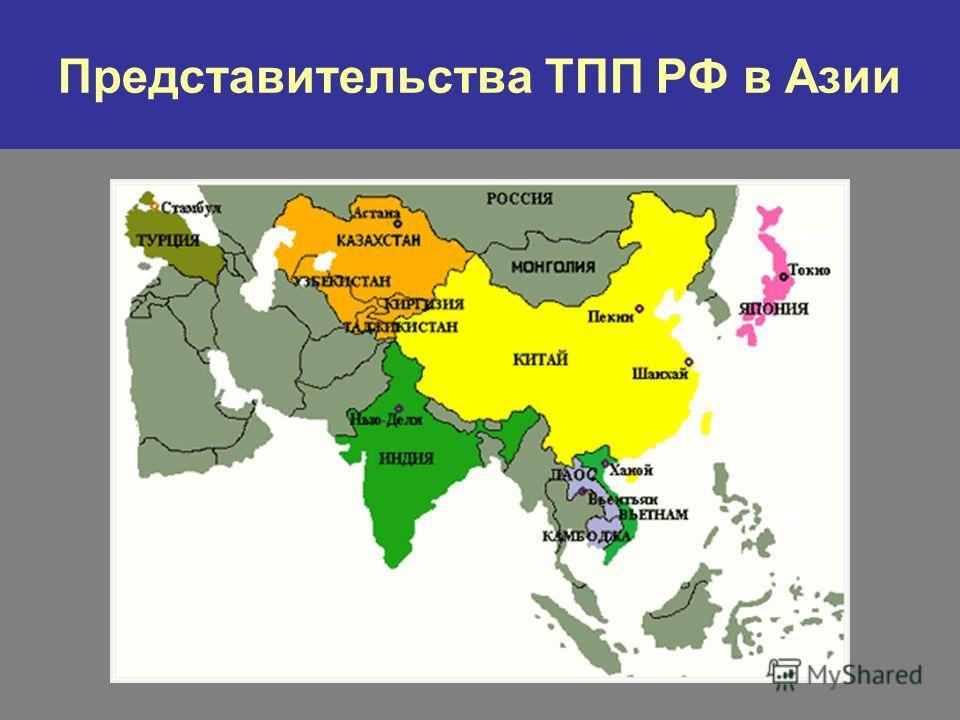Представительства ТПП РФ в Азии