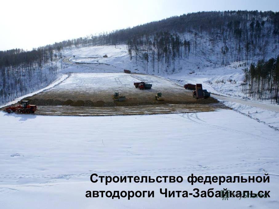 Строительство федеральной автодороги Чита-Забайкальск