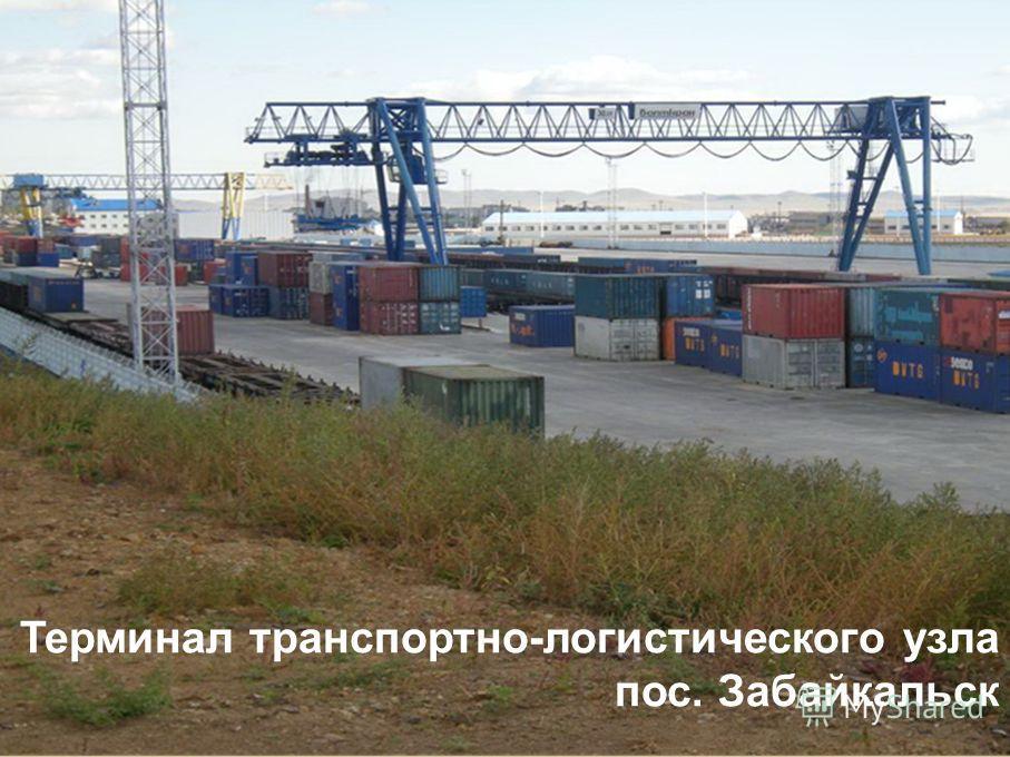 Терминал транспортно-логистического узла пос. Забайкальск