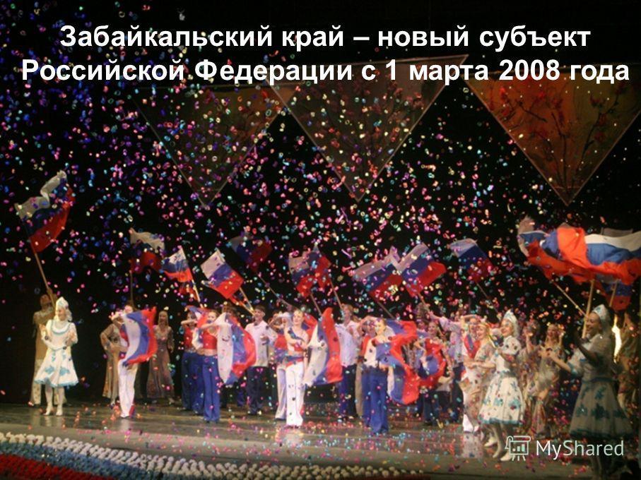 Забайкальский край – новый субъект Российской Федерации с 1 марта 2008 года