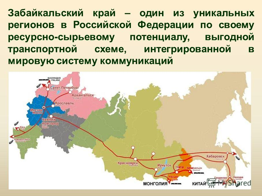 Забайкальский край – один из уникальных регионов в Российской Федерации по своему ресурсно-сырьевому потенциалу, выгодной транспортной схеме, интегрированной в мировую систему коммуникаций
