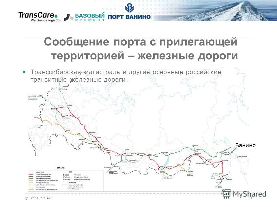 © TransCare AG3 Сообщение порта с прилегающей территорией – железные дороги Транссибирская магистраль и другие основные российские транзитные железные дороги Ванино