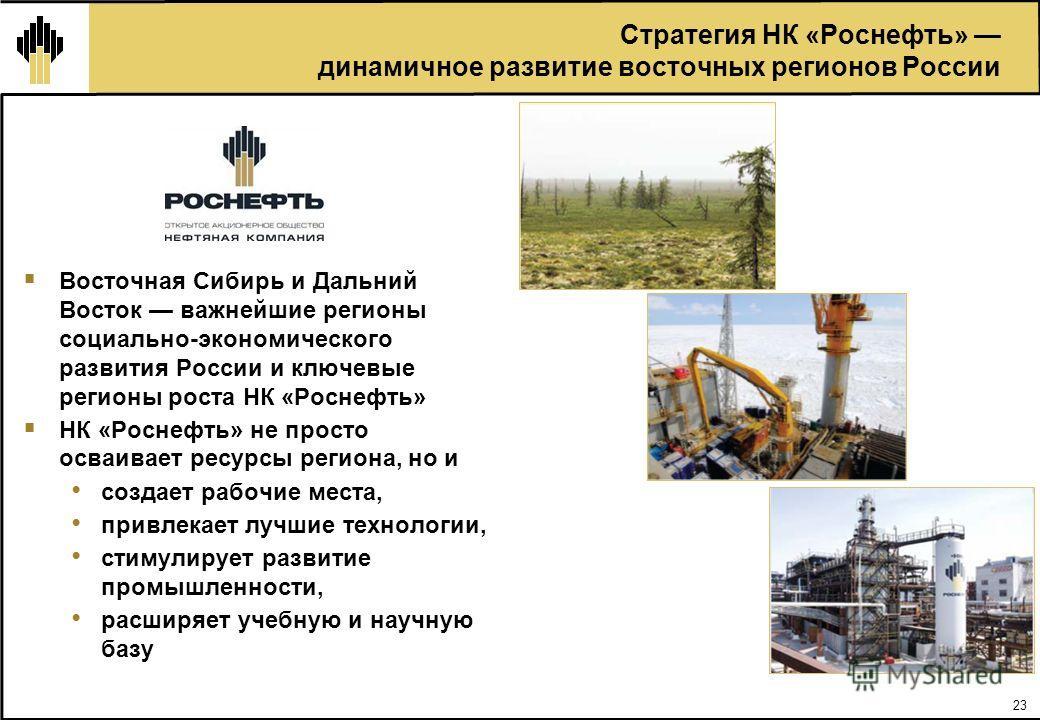 23 Восточная Сибирь и Дальний Восток важнейшие регионы социально-экономического развития России и ключевые регионы роста НК «Роснефть» НК «Роснефть» не просто осваивает ресурсы региона, но и создает рабочие места, привлекает лучшие технологии, стимул