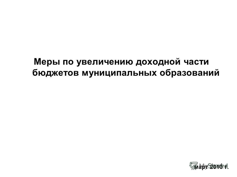 1 Меры по увеличению доходной части бюджетов муниципальных образований март 2010 г.