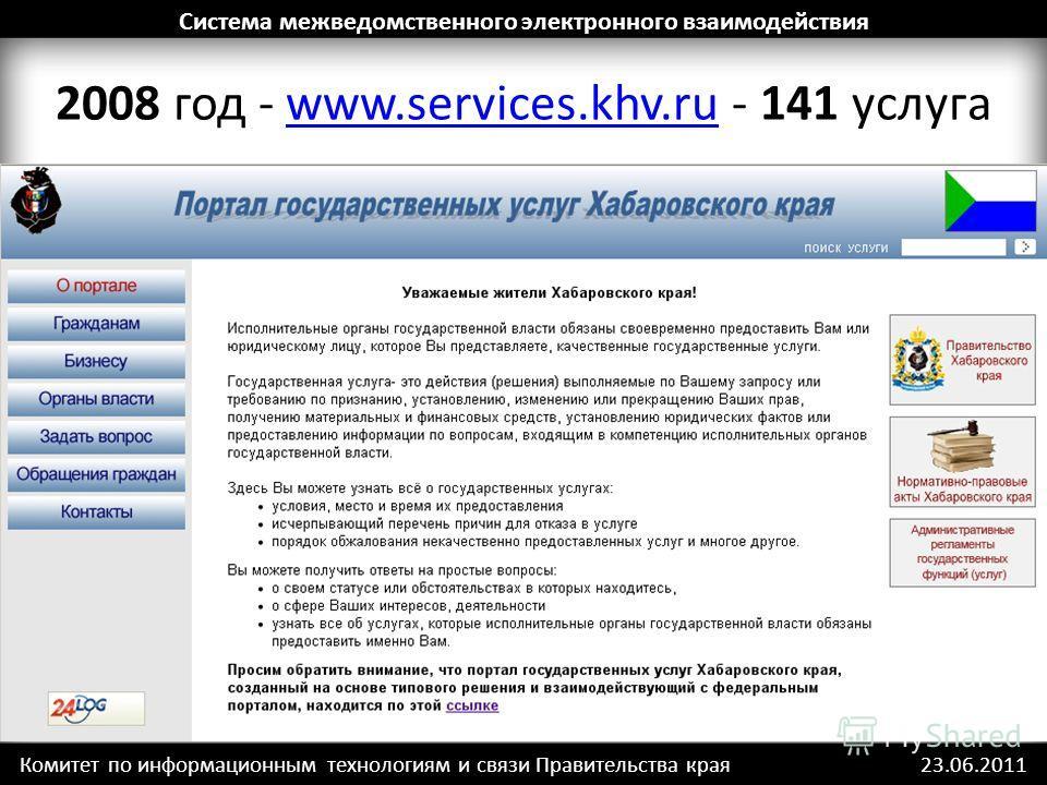 Комитет по информационным технологиям и связи Правительства края 23.06.2011 2008 год - www.services.khv.ru - 141 услуга Система межведомственного электронного взаимодействия