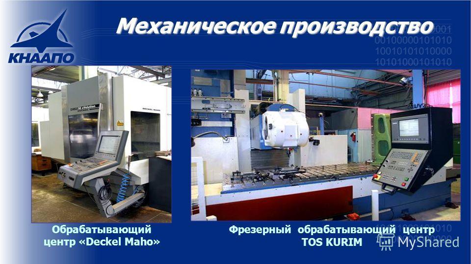 Механическое производство Обрабатывающий центр «Deckel Maho» Фрезерный обрабатывающий центр TOS KURIM