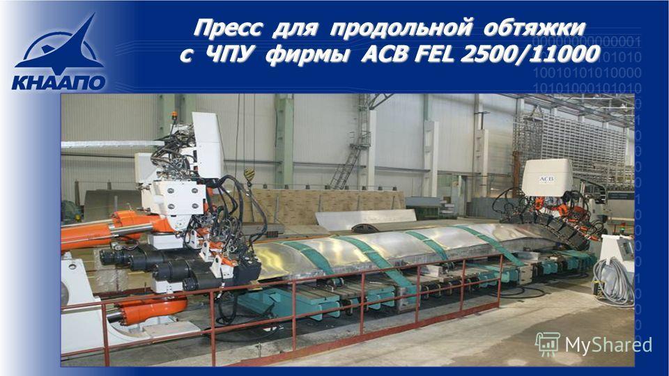 Пресс для продольной обтяжки с ЧПУ фирмы ACB FEL 2500/11000