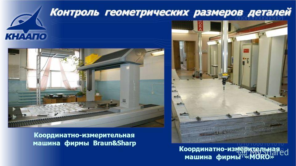 Контроль геометрических размеров деталей Координатно-измерительная машина фирмы Braun&Sharp Координатно-измерительная машина фирмы «MORO»