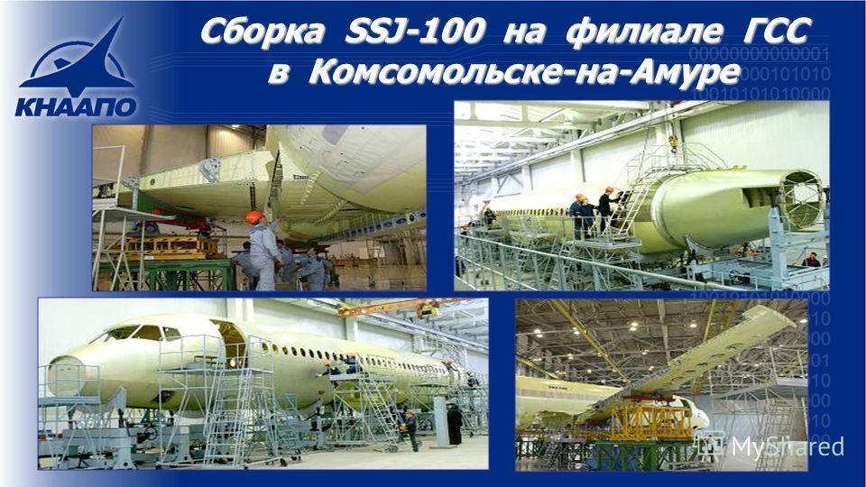 Сборка SSJ-100 на филиале ГСС в Комсомольске-на-Амуре