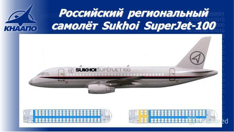 Российский региональный самолёт Sukhoi SuperJet-100