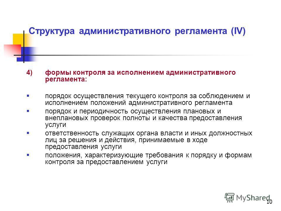 10 Структура административного регламента (IV) 4)формы контроля за исполнением административного регламента: порядок осуществления текущего контроля за соблюдением и исполнением положений административного регламента порядок и периодичность осуществл