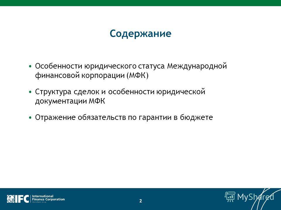 2 Содержание Особенности юридического статуса Международной финансовой корпорации (МФК) Структура сделок и особенности юридической документации МФК Отражение обязательств по гарантии в бюджете