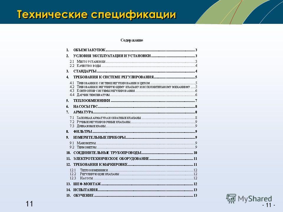 - 11 - 11 Технические спецификации