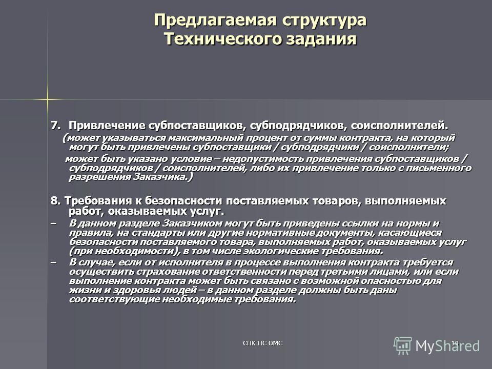 СПК ПС ОМС10 7.Привлечение субпоставщиков, субподрядчиков, соисполнителей. (может указываться максимальный процент от суммы контракта, на который могут быть привлечены субпоставщики / субподрядчики / соисполнители; (может указываться максимальный про