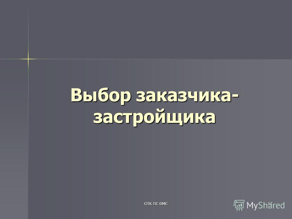 СПК ПС ОМС17 Выбор заказчика- застройщика