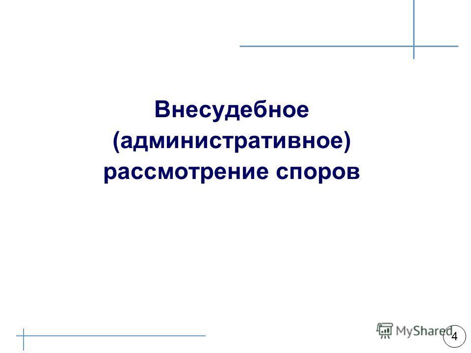 Арбитражная практика 4 Внесудебное (административное) рассмотрение споров