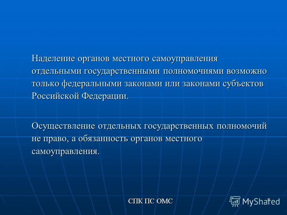 8 Наделение органов местного самоуправления отдельными государственными полномочиями возможно только федеральными законами или законами субъектов Российской Федерации. Осуществление отдельных государственных полномочий не право, а обязанность органов