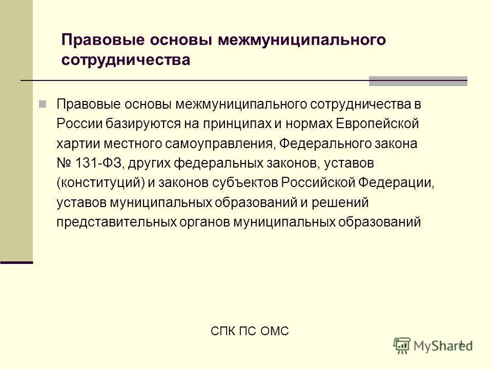 4 Правовые основы межмуниципального сотрудничества Правовые основы межмуниципального сотрудничества в России базируются на принципах и нормах Европейской хартии местного самоуправления, Федерального закона 131-ФЗ, других федеральных законов, уставов