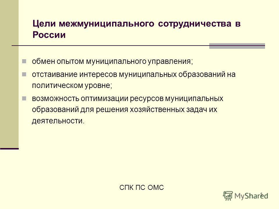 5 Цели межмуниципального сотрудничества в России обмен опытом муниципального управления; отстаивание интересов муниципальных образований на политическом уровне; возможность оптимизации ресурсов муниципальных образований для решения хозяйственных зада