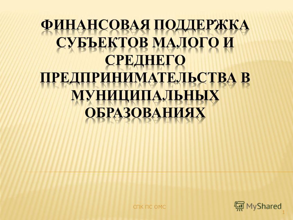 1 СПК ПС ОМС