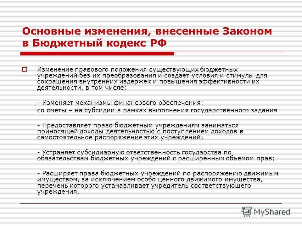 Основные изменения, внесенные Законом в Бюджетный кодекс РФ Изменение правового положения существующих бюджетных учреждений без их преобразования и создает условия и стимулы для сокращения внутренних издержек и повышения эффективности их деятельности