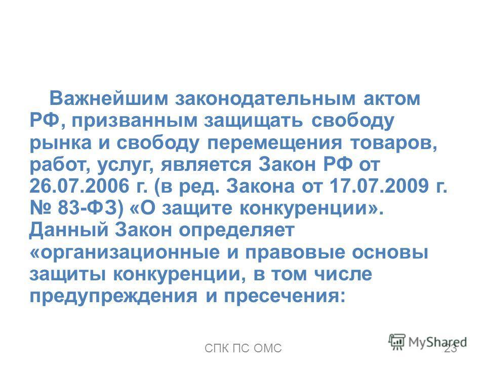 Важнейшим законодательным актом РФ, призванным защищать свободу рынка и свободу перемещения товаров, работ, услуг, является Закон РФ от 26.07.2006 г. (в ред. Закона от 17.07.2009 г. 83-ФЗ) «О защите конкуренции». Данный Закон определяет «организацион