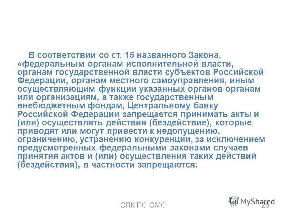 В соответствии со ст. 15 названного Закона, «федеральным органам исполнительной власти, органам государственной власти субъектов Российской Федерации, органам местного самоуправления, иным осуществляющим функции указанных органов органам или организа