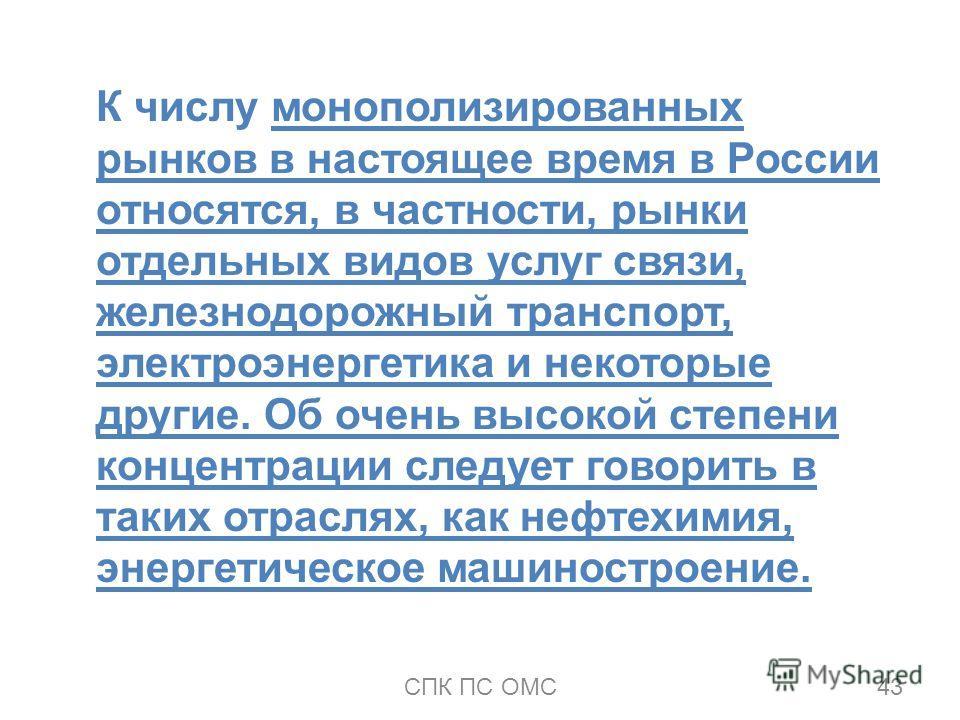 К числу монополизированных рынков в настоящее время в России относятся, в частности, рынки отдельных видов услуг связи, железнодорожный транспорт, электроэнергетика и некоторые другие. Об очень высокой степени концентрации следует говорить в таких от