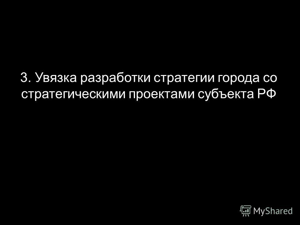 3. Увязка разработки стратегии города со стратегическими проектами субъекта РФ