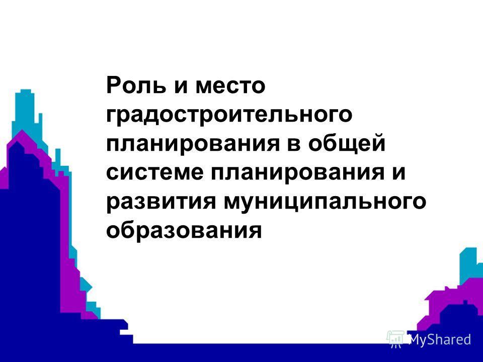 ) Роль и место градостроительного планирования в общей системе планирования и развития муниципального образования