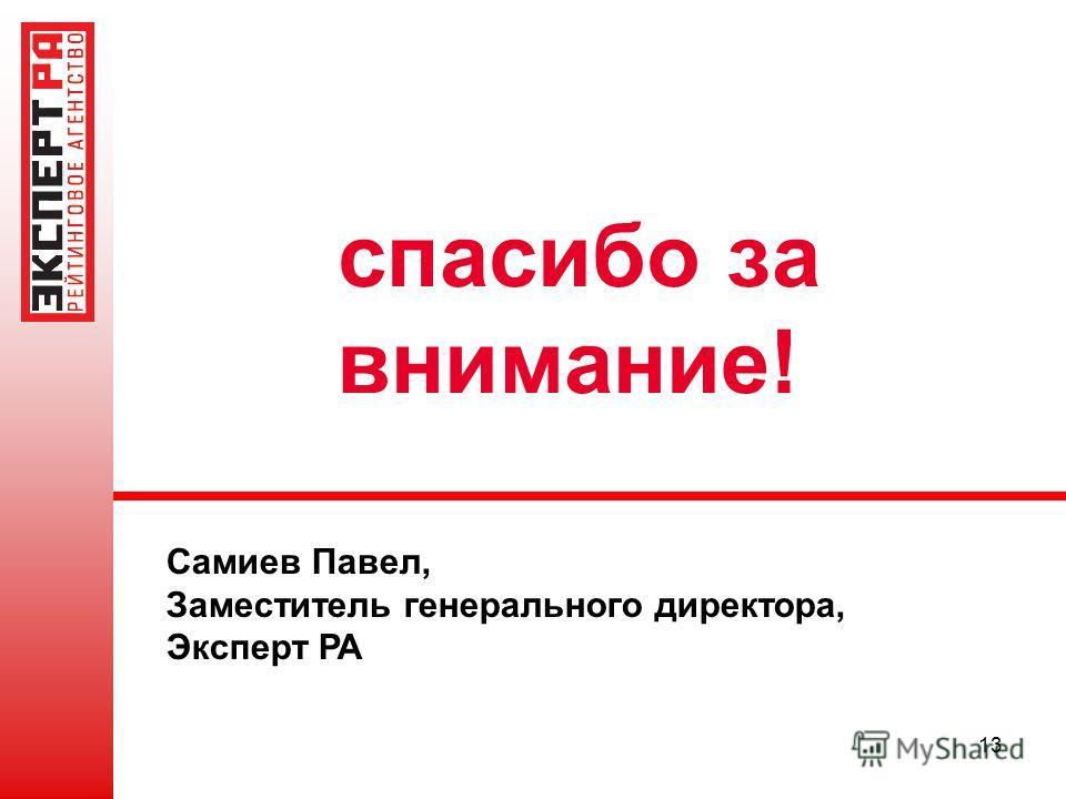13 спасибо за внимание! Самиев Павел, Заместитель генерального директора, Эксперт РА