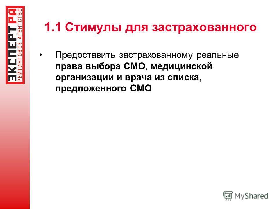 1.1 Стимулы для застрахованного Предоставить застрахованному реальные права выбора СМО, медицинской организации и врача из списка, предложенного СМО