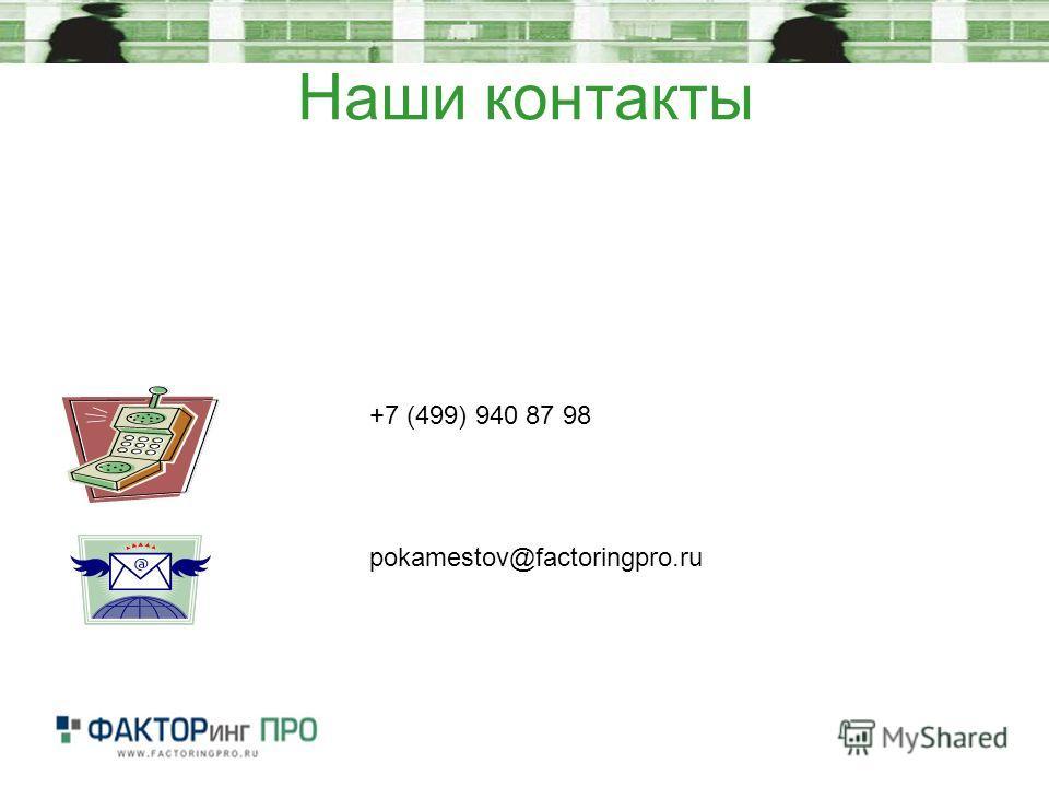 Наши контакты +7 (499) 940 87 98 pokamestov@factoringpro.ru