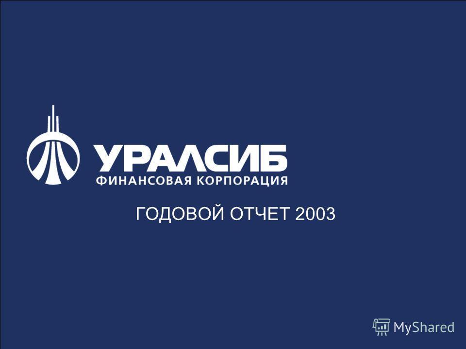 1 ГОДОВОЙ ОТЧЕТ 2003