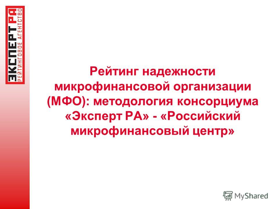 Рейтинг надежности микрофинансовой организации (МФО): методология консорциума «Эксперт РА» - «Российский микрофинансовый центр»