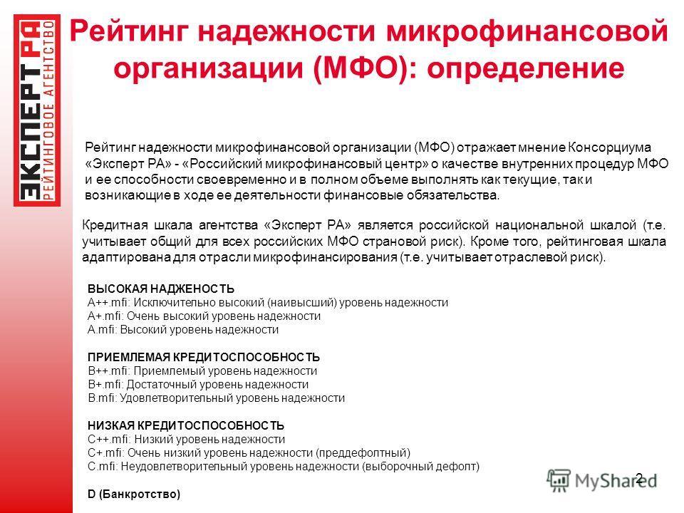 2 Рейтинг надежности микрофинансовой организации (МФО): определение Рейтинг надежности микрофинансовой организации (МФО) отражает мнение Консорциума «Эксперт РА» - «Российский микрофинансовый центр» о качестве внутренних процедур МФО и ее способности