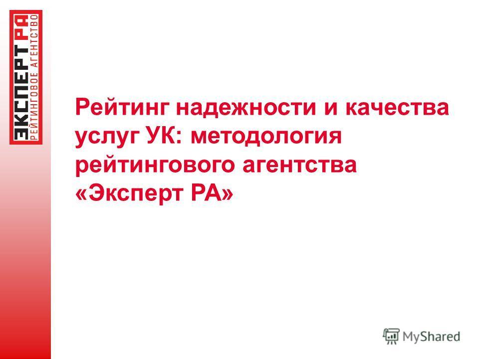 Рейтинг надежности и качества услуг УК: методология рейтингового агентства «Эксперт РА»