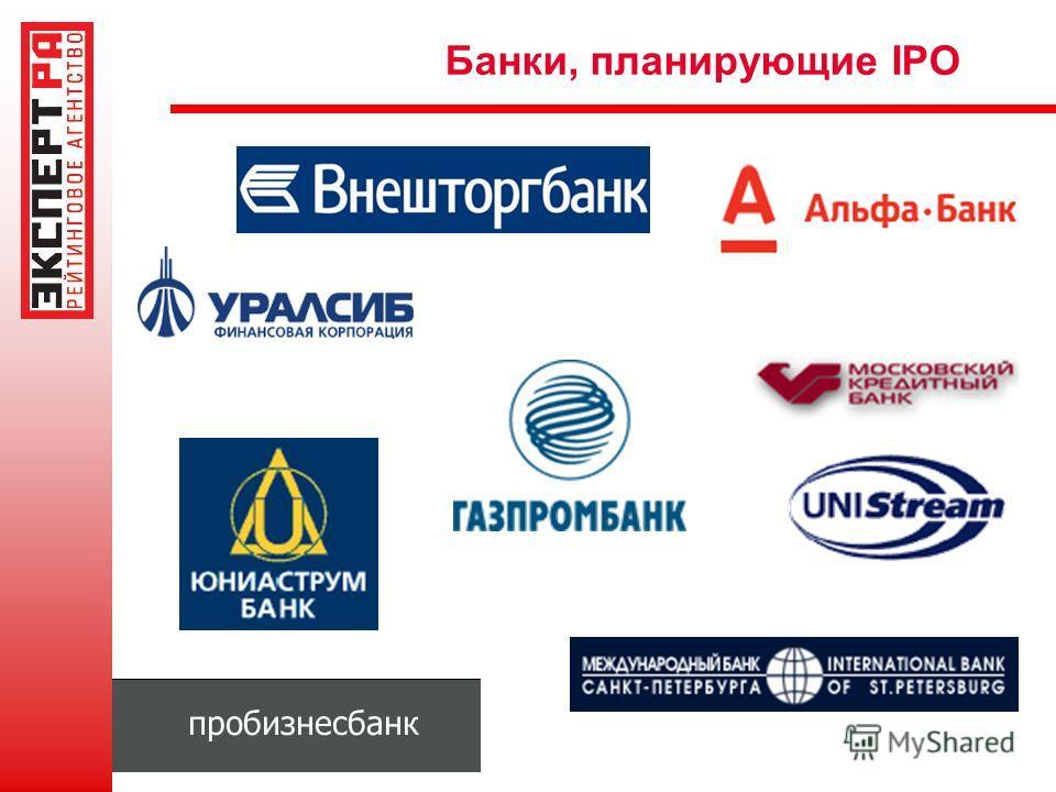 Банки, планирующие IPO