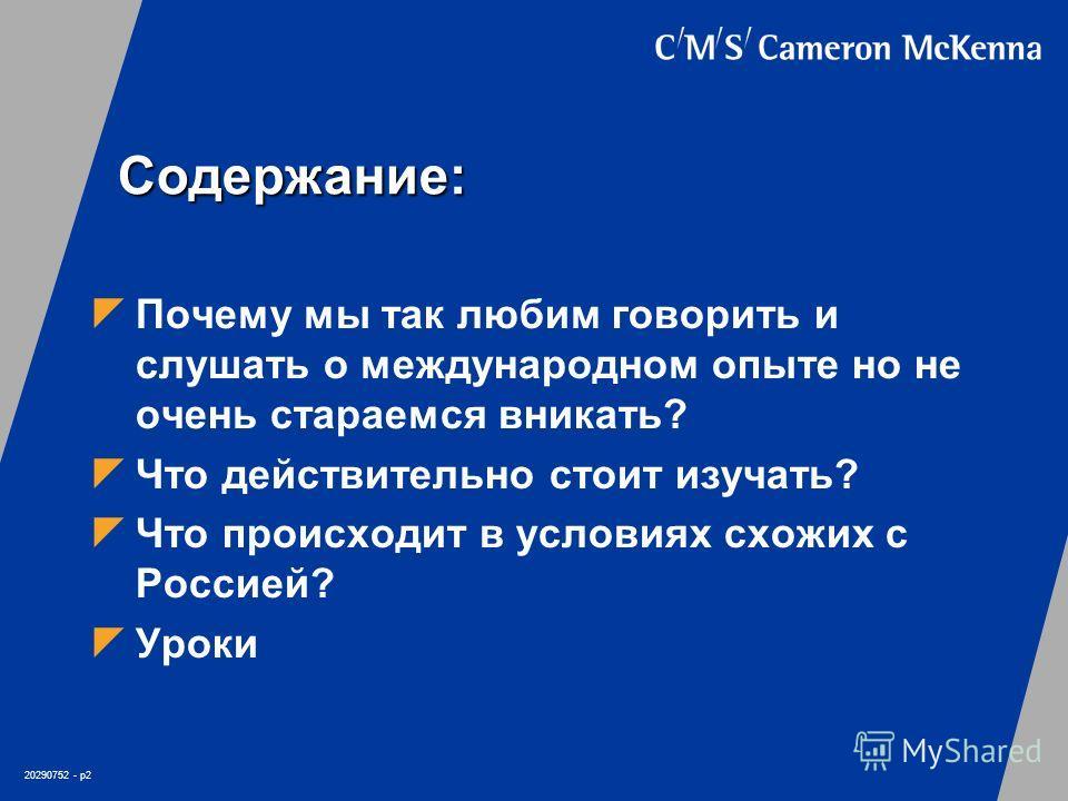 20290752 - p2 Содержание: Почему мы так любим говорить и слушать о международном опыте но не очень стараемся вникать? Что действительно стоит изучать? Что происходит в условиях схожих с Россией? Уроки
