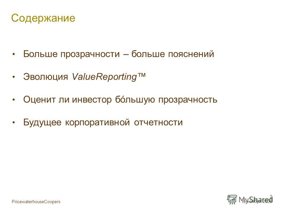 2 15 ноября 2006 Содержание Больше прозрачности – больше пояснений Эволюция ValueReporting Оценит ли инвестор бόльшую прозрачность Будущее корпоративной отчетности