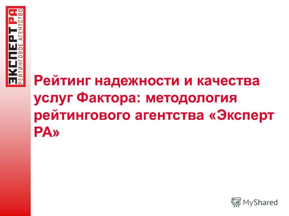 Рейтинг надежности и качества услуг Фактора: методология рейтингового агентства «Эксперт РА»