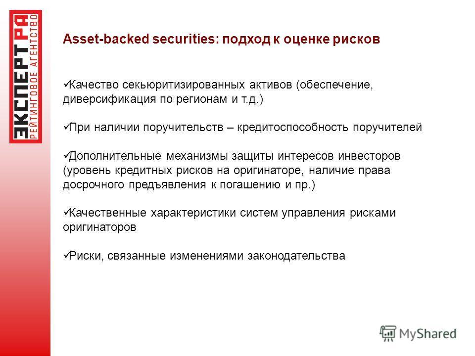 Asset-backed securities: подход к оценке рисков Качество секьюритизированных активов (обеспечение, диверсификация по регионам и т.д.) При наличии поручительств – кредитоспособность поручителей Дополнительные механизмы защиты интересов инвесторов (уро