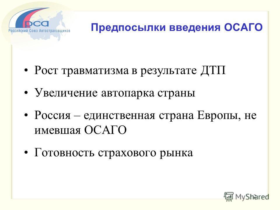 2 Предпосылки введения ОСАГО Рост травматизма в результате ДТП Увеличение автопарка страны Россия – единственная страна Европы, не имевшая ОСАГО Готовность страхового рынка