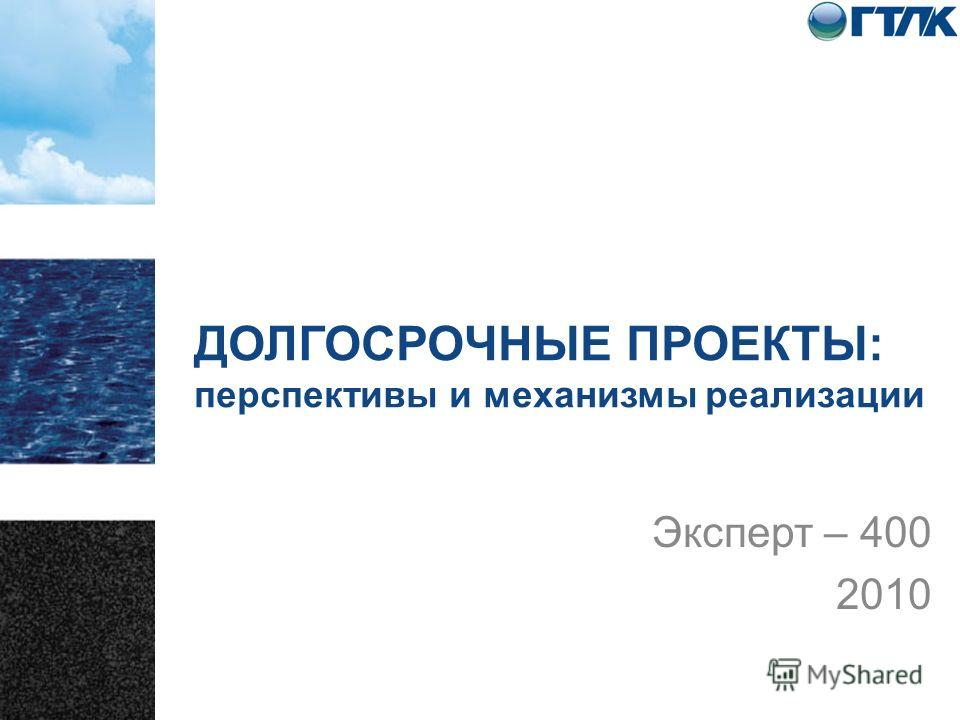 ДОЛГОСРОЧНЫЕ ПРОЕКТЫ: перспективы и механизмы реализации Эксперт – 400 2010
