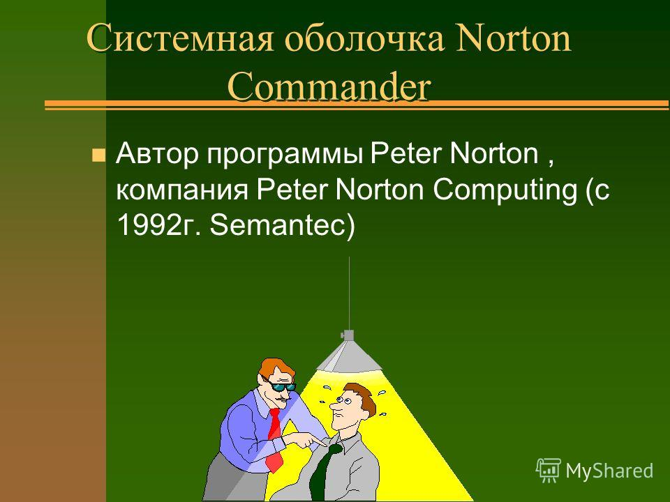 Системная оболочка Norton Commander n Автор программы Peter Norton, компания Peter Norton Computing (c 1992г. Semantec)