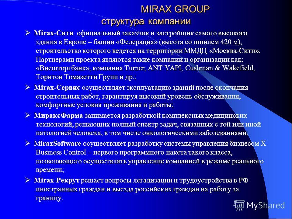 MIRAX GROUP структура компании Mirax-Сити официальный заказчик и застройщик самого высокого здания в Европе – башни «Федерация» (высота со шпилем 420 м), строительство которого ведется на территории ММДЦ «Москва-Сити». Партнерами проекта являются так